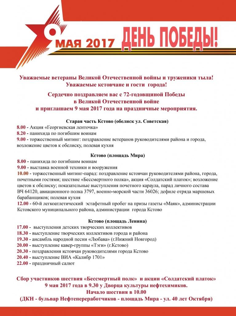 http://kstovo-adm.ru/upload/medialibrary/13f/afisha_9_05_2017.jpg