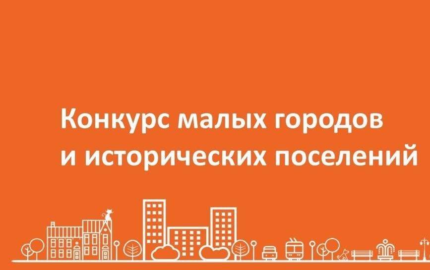 Конкурс малых городов.jpg